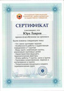 Юрий Лавров сертификат