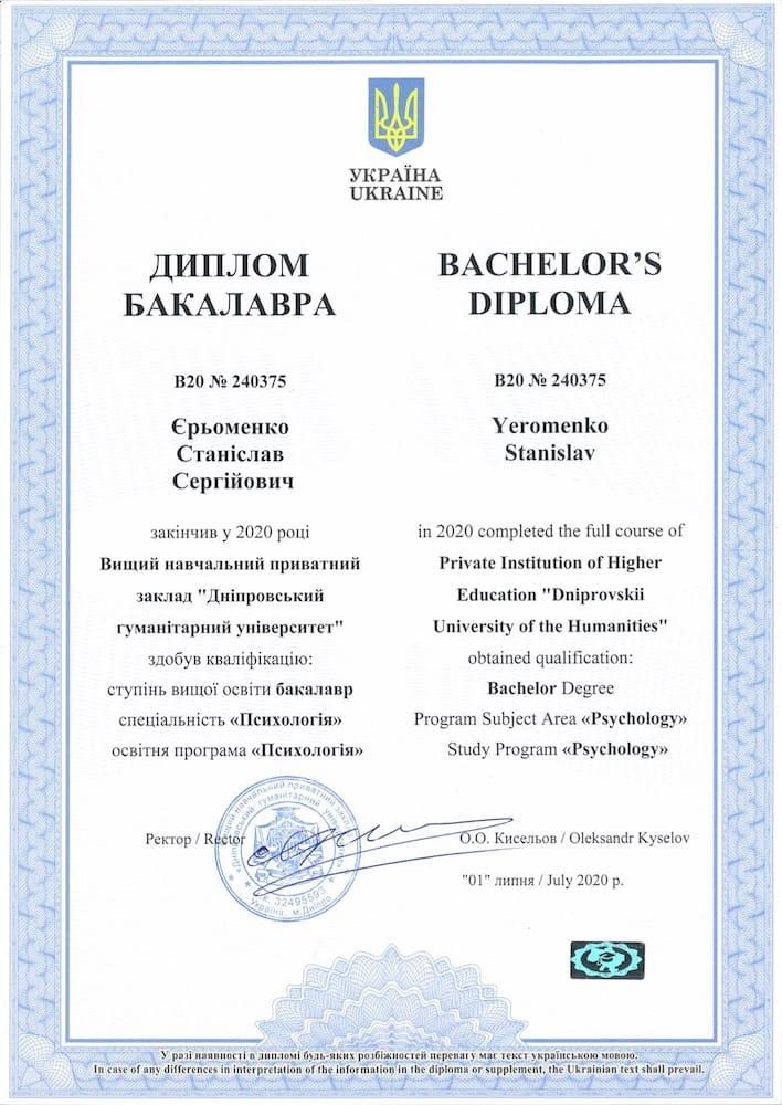 сертификат специалиста